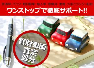 普通車・バイク・軽自動車・輸入車・農機具・重機・大型トラック・船舶 ワンストップで徹底サポート!!
